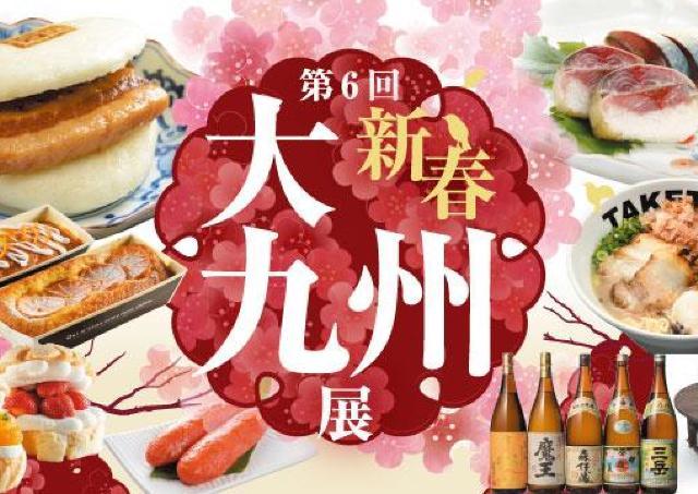 とんこつラーメン、角煮、うに...九州自慢の美味が勢ぞろい!