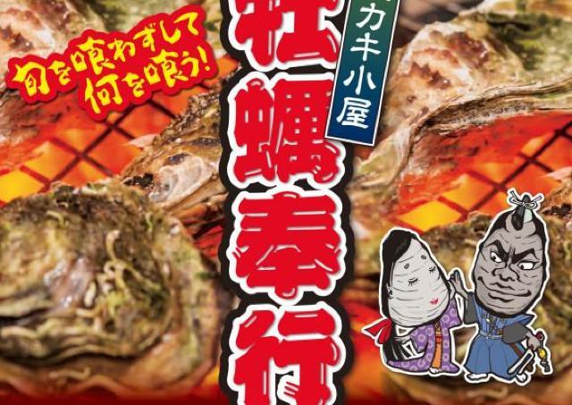 熊本パルコ屋上に「出張カキ小屋 牡蠣奉行」冬季限定オープン