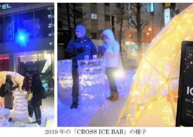 クロスホテル札幌に氷と光で演出したBARが登場