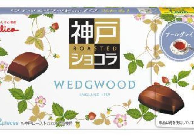 グリコとウェッジウッドがコラボ! 紅茶好きにはたまらないチョコが出たよ。