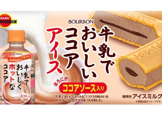関東の民は春まで待たれよ。 「牛乳でおいしいココア」がモナカアイスになった!