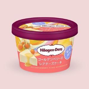 スーパーフードとして注目のフルーツを使用! ハーゲンダッツの新作アイスが魅力的