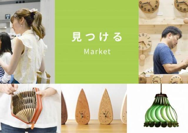 ここでしか出会えないクリエイターや作品に出会える「HandMade In Japan Fes 冬2020」