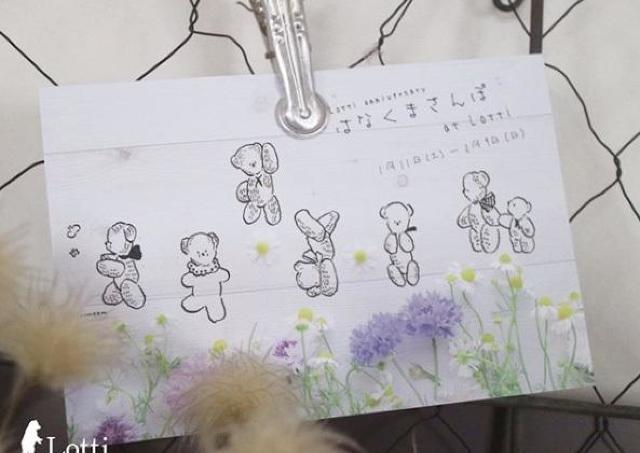 2周年だ! かわいい雑貨店「Lotti」の周年祭