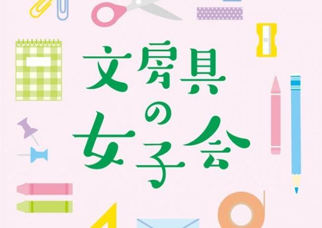 可愛い文房具をゲット。札幌ロフトでも「文房具の女子会」
