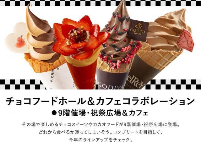 阪急うめだ本店でチョコレートの祭典はじまるよ~。