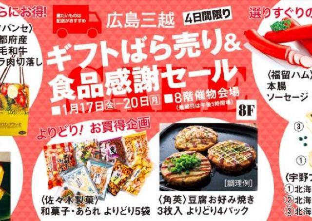4日間限定、広島三越で「ギフトばら売り&食品感謝セール」開催