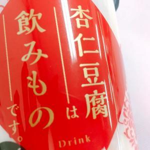 大満足の飲むデザートと話題! ファミマの杏仁豆腐ドリンクが再登場だよ~。