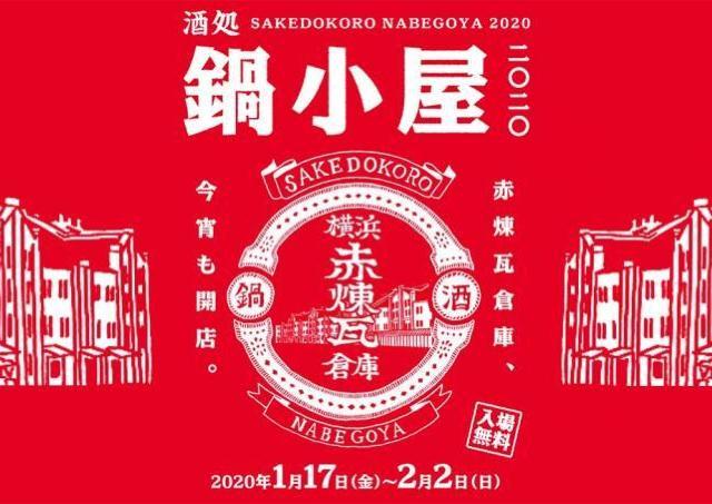 赤レンガ倉庫厳選の日本酒150種類以上を、熱々の鍋とともに