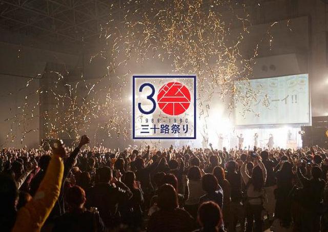 全員30歳の「三十路祭り」、横浜大さん橋ホールで開催