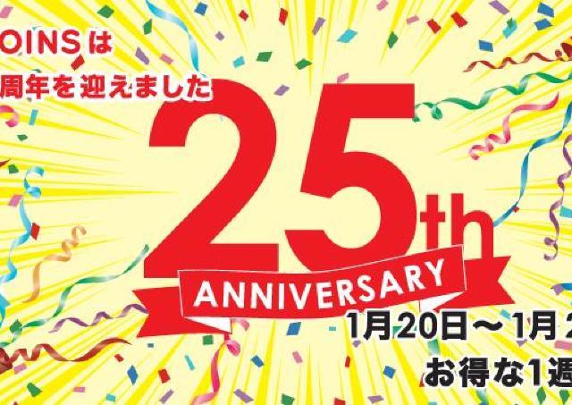3COINSで記念セール 最大25%オフ、ハズレなしの「割引くじ」が楽しみ~!