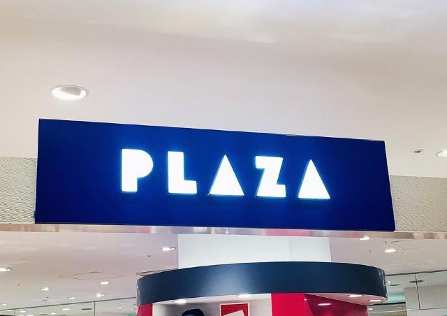 プラザ全店で、限定ルビーチョコの試食イベントやるよ~!