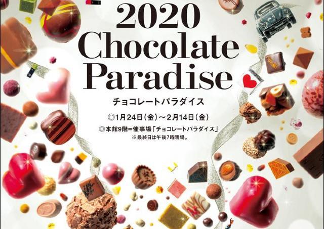 迷って悩んで楽しめちゃう!チョコレートの楽園が登場するよ