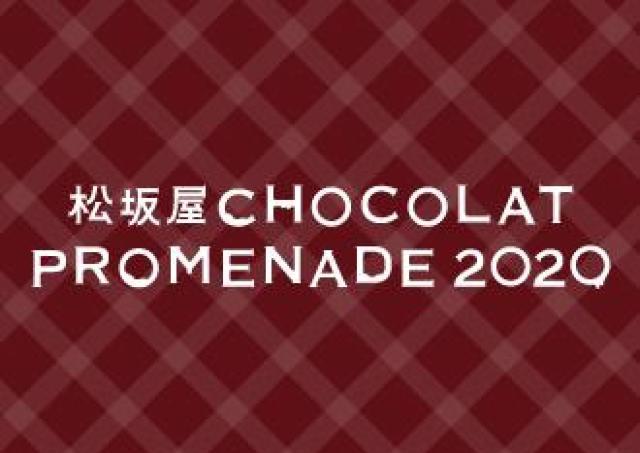 大人っぽいチョコも可愛いチョコも、松坂屋豊田店で選び放題!
