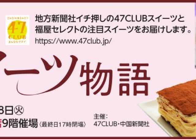 47CLUBスイーツ&福屋セレクトスイーツ、全国より広島に集結!