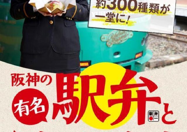 阪神梅田本店の名物催事「阪神の有名駅弁とうまいもんまつり」