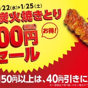 ファミマで「炭火焼きとり100円セール」!  塩派もタレ派もいらっしゃい~