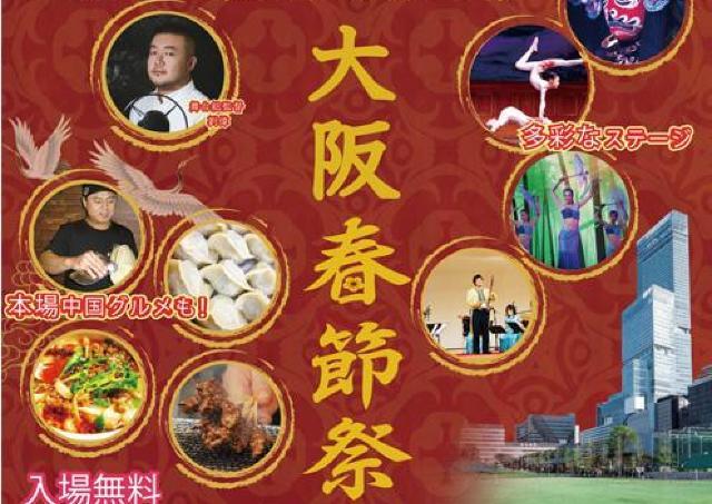 中国の伝統行事「春節」を大阪で楽しもう