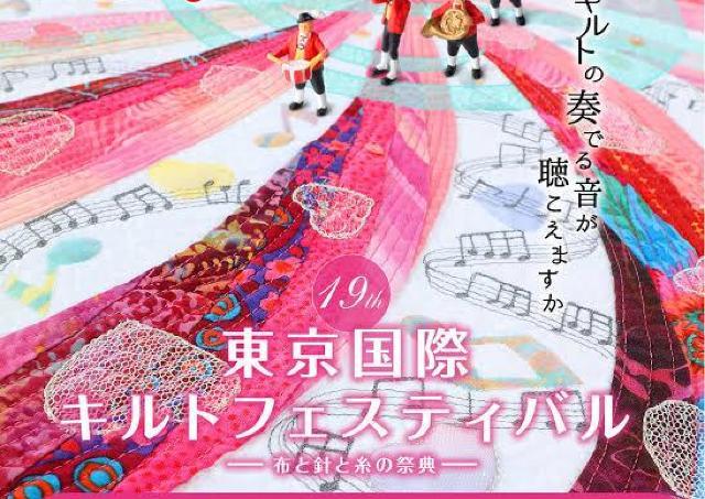 キルト作家の名品を東京ドームで展示中