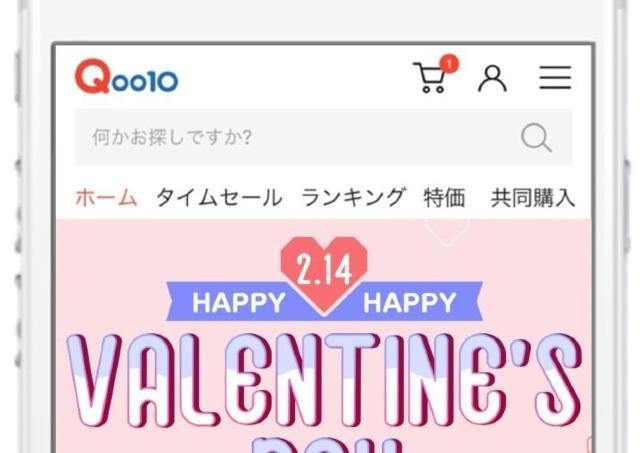 迷っているならここでチェック! Qoo10のバレンタインデーギフト特集あるよ。