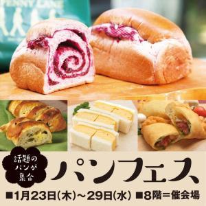 地元横浜や各地の人気パンが大集合!