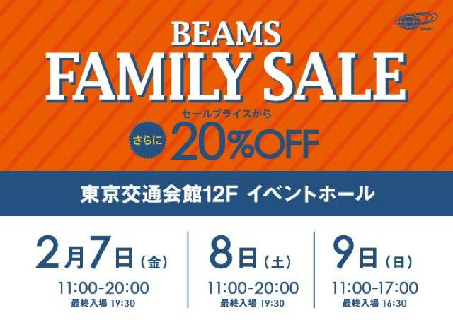 セールプライスからさらに20%オフ! BEAMSのファミリーセールに行かなくちゃ。