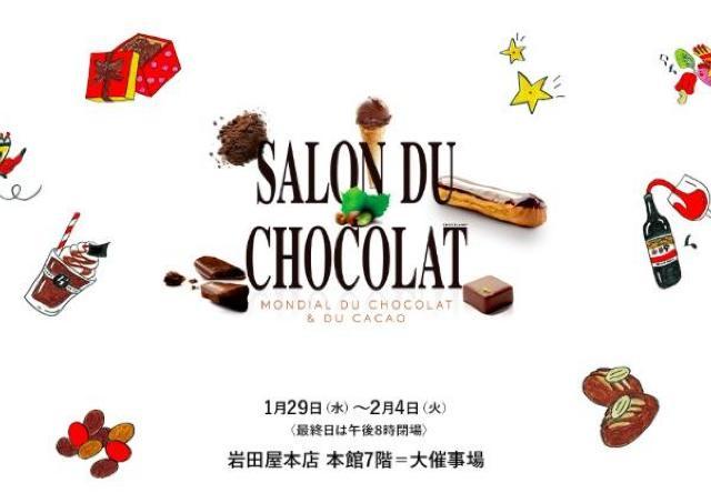 セレクションBOXや限定品が多数!岩田屋本店の「サロン・デュ・ショコラ」
