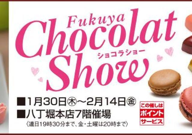 有名パティシエや人気ブランド多数。想いが届くチョコを見つけよう!