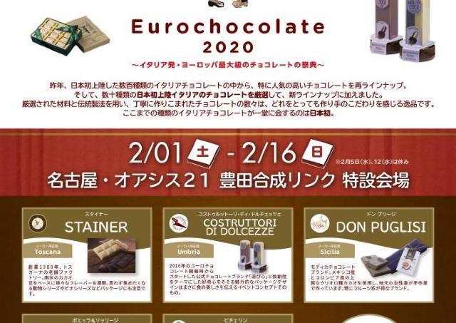 ヨーロッパ最大級のチョコレートの祭典「Eurochocolate」名古屋に上陸