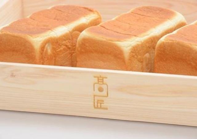 ふんわりもちもち、耳まで美味しい...食パン専門店オープン