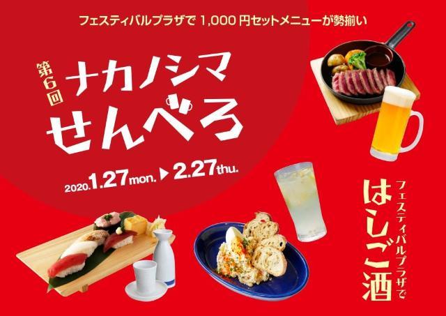 1000円でお酒とおつまみを。「ナカノシマせんべろ」開催中