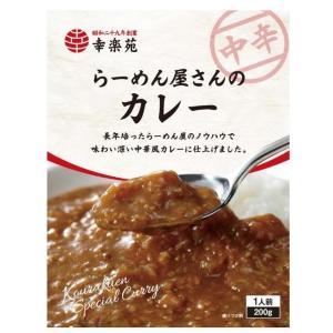 自宅で「らーめん屋さんのカレー」が290円で食べられる! 幸楽苑に行かねば。