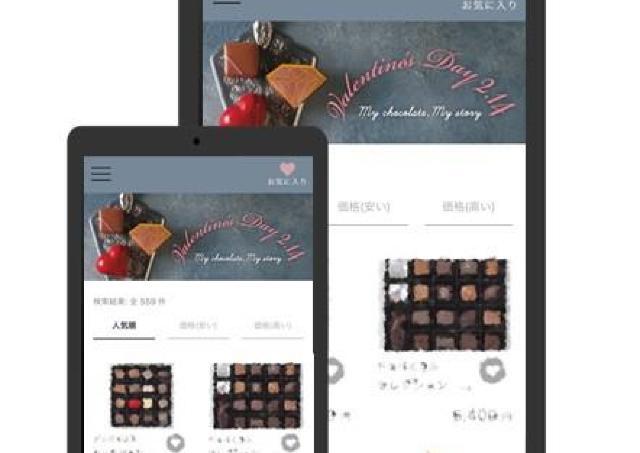 これは便利! バレンタインフェアの商品を事前にサクサク検索できる新サービス