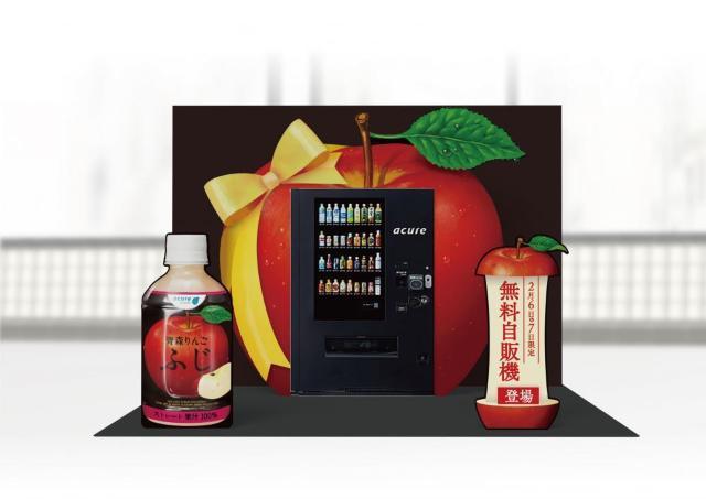 青森産「ふじ」果汁100%ジュース無料配布! 2日間で最大4000本の大盤振る舞い。