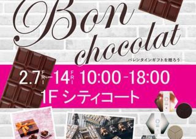 こだわりのバレンタイギフトは「Bon chocolat 2020」でゲット!