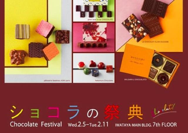 受賞作アソートや特別ボックスなど、スペシャルなショコラが集結!