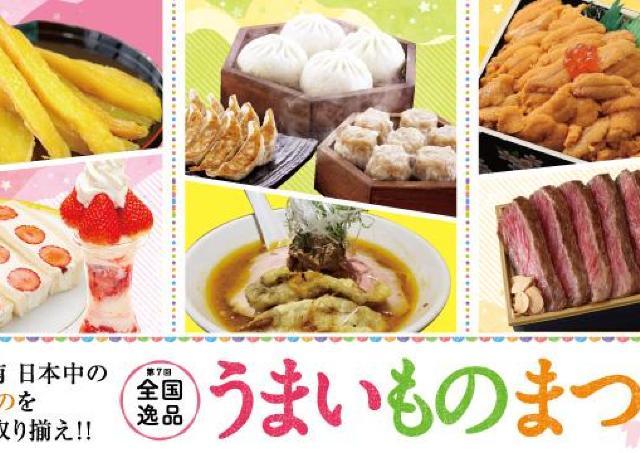 ウニ、京都牛、メロンパン...日本中のうまいものが勢ぞろい!