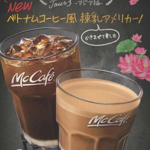 練乳好きさん急いで~! マックカフェでベトナムコーヒー飲めるって。