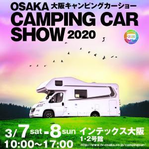 【プレゼント】西日本最大級のキャンピングカーイベント「大阪キャンピングカーショー2020」ご招待券(10組20名様)
