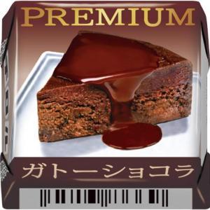 箱買いしたい。 ガトーショコラなチロルチョコ、今年も出てるよ~。