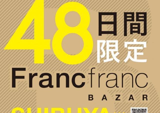 最大70%オフ! Francfrancのアウトレット店が期間限定でオープンするよ~。