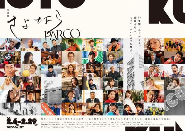 くりぃむ、WANIMAなど...熊本の有名人44組を撮った最後の写真展