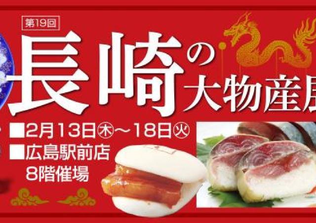 異国文化との融合に育まれた美味、長崎のソウルフードが大集合!