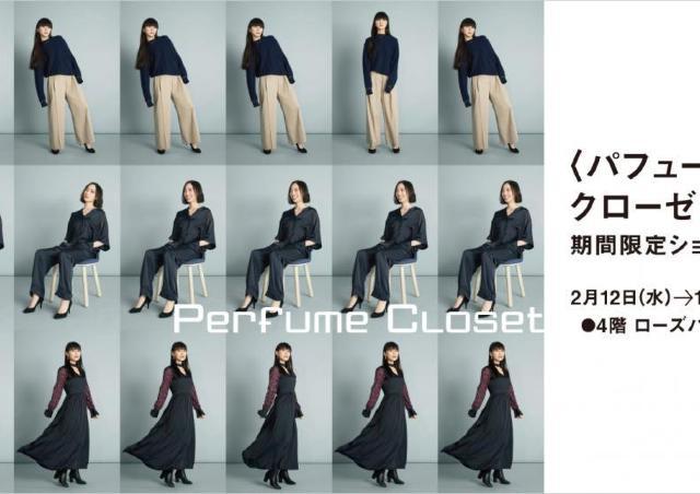 ジェイアール名古屋タカシマヤに「Perfume Closet」期間限定オープン