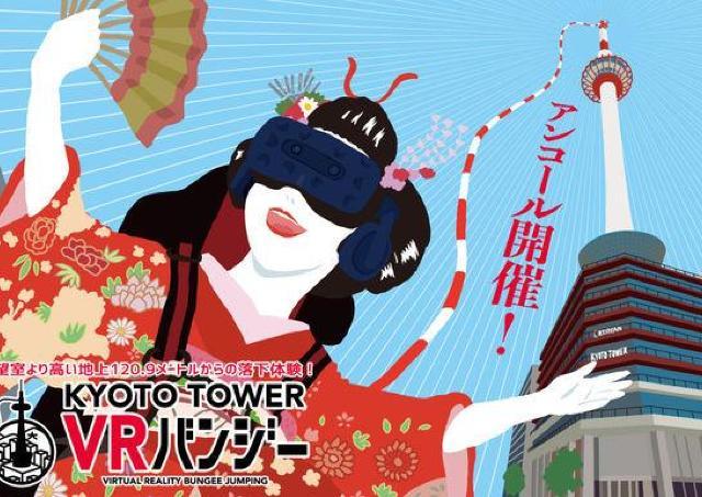 超高層からの落下スリルと絶景パノラマビュー「京都タワーVRバンジー」
