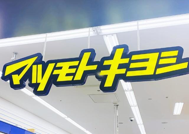「マツキヨ」2019年のヒット商品5つ。  SNSで話題のアイテムもランクイン!