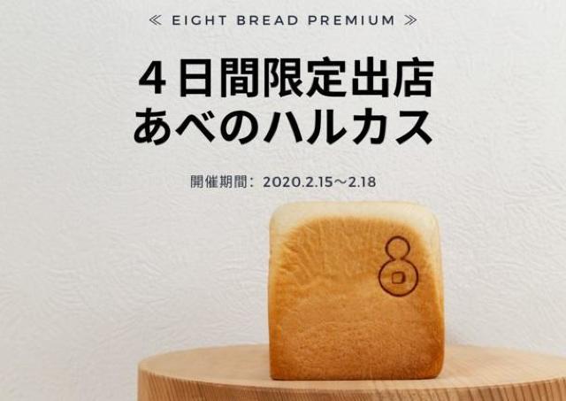 4日間限定! 高級食パン専門店があべのハルカス近鉄本店にやってくる