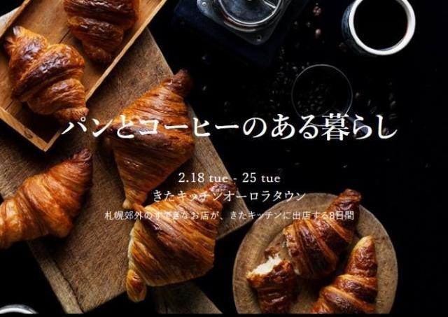 札幌近郊の人気ベーカリー&コーヒーショップの饗宴