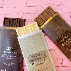 「高級チョコ並みのうまさ」と話題! シャトレーゼの120円チョコ、コスパ良すぎでは?