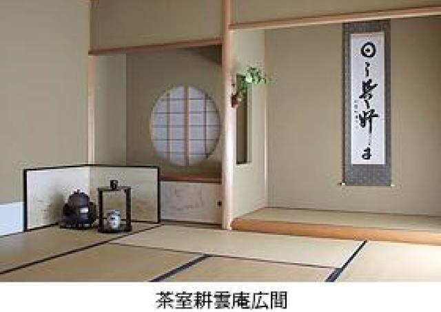中村記念美術館で令和最初の「春の茶会」